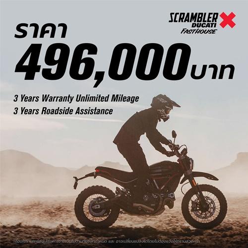 """ดูคาติ ประเทศไทย จัดบิ๊กเซอร์ไพรส์เปิดตัวบิ๊กไบค์โมเดลพิเศษ """"Ducati Scrambler Desert Sled Fasthouse"""" ลิมิเต็ด อิดิชั่น มีเพียง 800 คัน ทั่วโลก"""