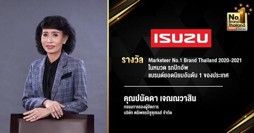 """อีซูซุได้รับรางวัลเกียรติยศ """"No.1 Brand Thailand 2020-2021"""" แบรนด์ยอดนิยมอันดับ1 ประเภทรถปิกอัพ"""